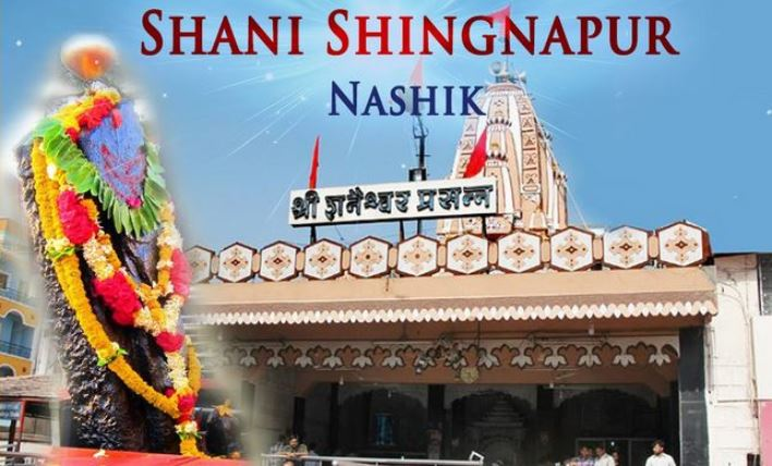 Shani Shingnapur Top Famous Richest Villages of Asia 2017